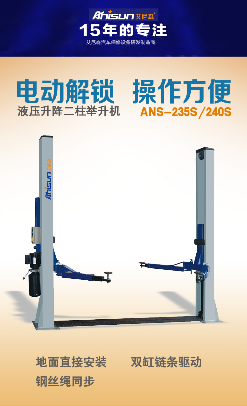 2 post cylinders car lift ANS-235S/240S , 3.5T/4T