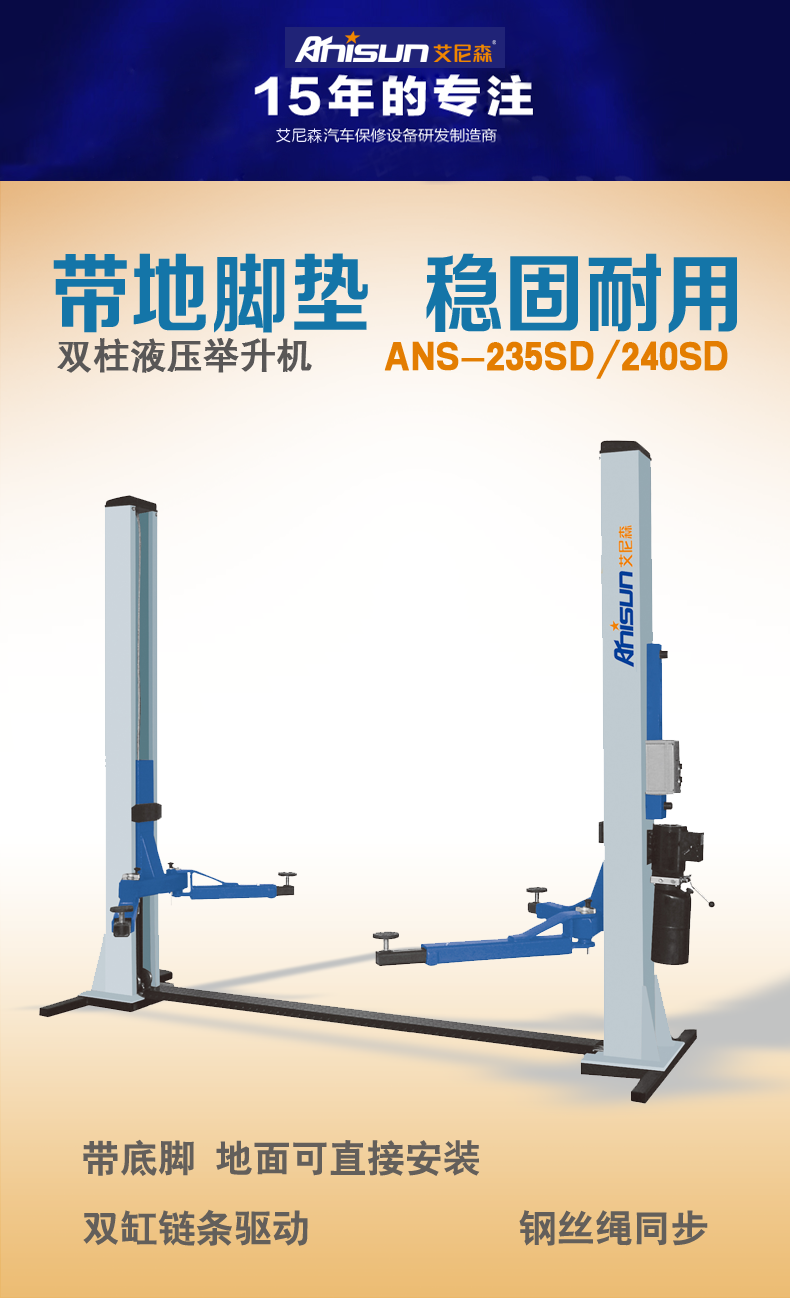 2 post cylinders car lift ANS-235SD/240SD , 3.5T/4T,with feet